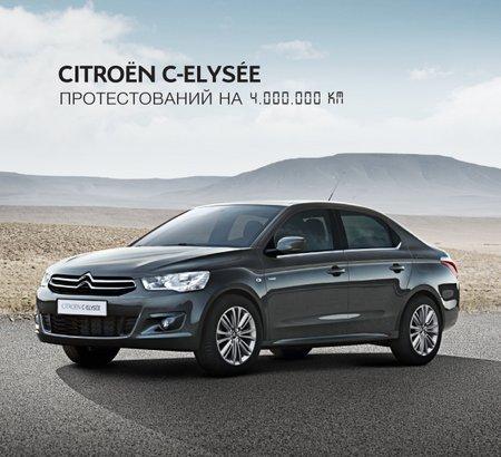 седана Citroën C-Elysée с