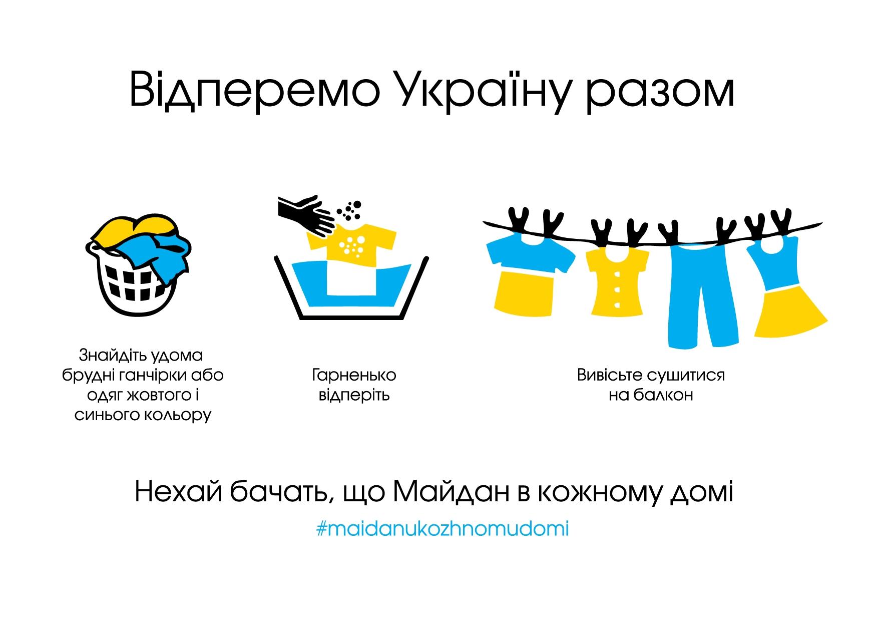 Отчужденная Украина