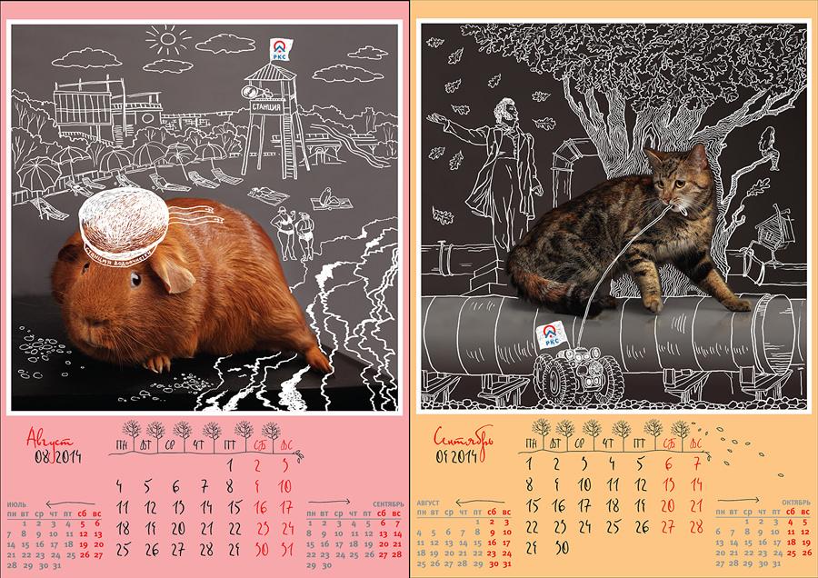 Корпоративный календарь с