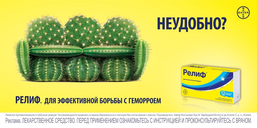 Реклама лекарств от геморроя