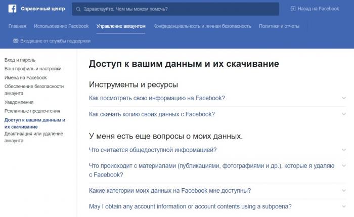Страница управления личными данными в Facebook