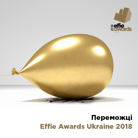 12 грудня на Церемонії нагородження переможців Effie Awards Ukraine 2018  були оголошені найефективніші кампанії у сфері маркетингових комунікацій  України. 6b604584c5865