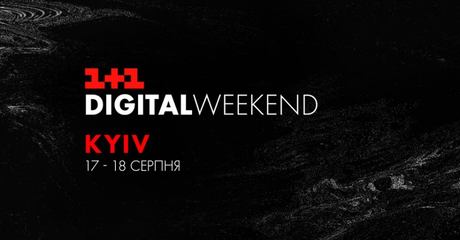 1+1 Digital Weekend 2019 у Києві