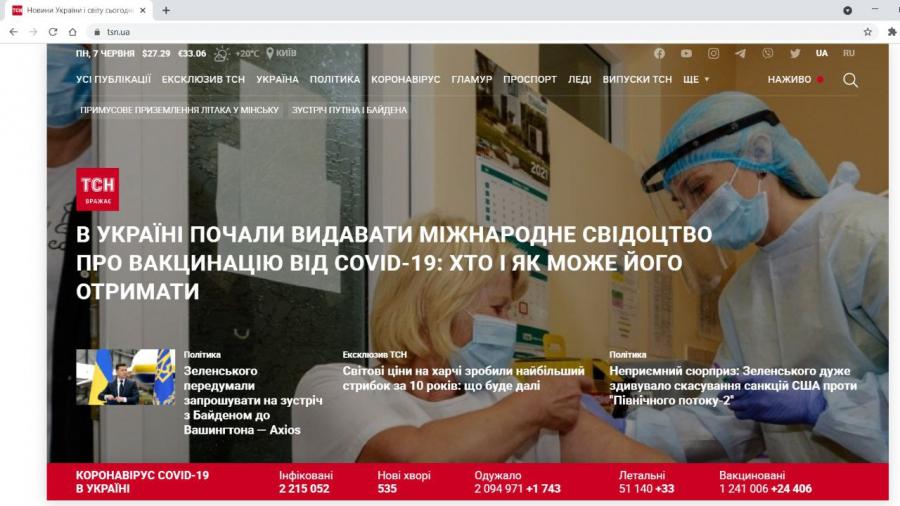 ТСН.ua зробили редизайн та оновили контентну складову ресурсу