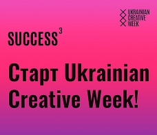 Старт Ukrainian Creative Week