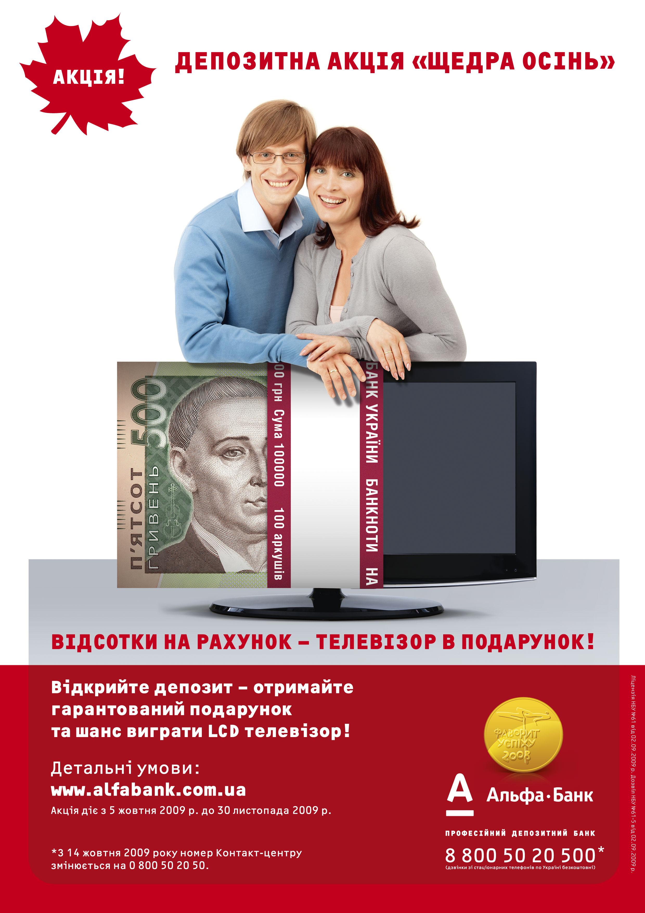 Реклама про щедрый депозит