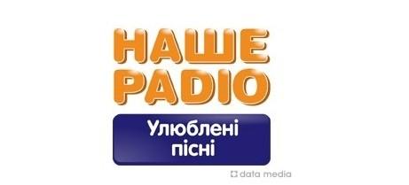 Наше Радио онлайн.  Слушали: 1212 Рейтинг: 31 Регион