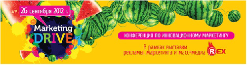 Конференция Marketing Drive 2012